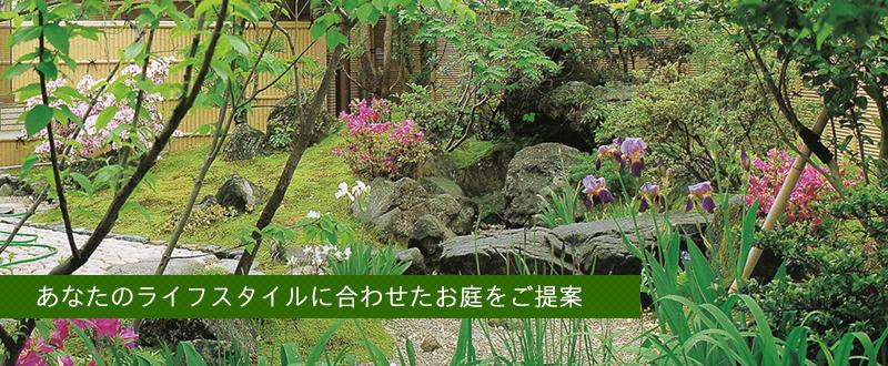 あなたのライフスタイルに合わせたお庭をご提案